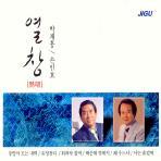 박재홍/ 손인호 열창