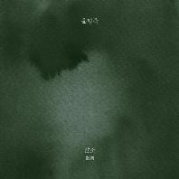산조 [散調] [서용석 류 피리 산조]