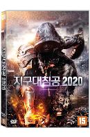 지구대침공 2020 [ARMSTRONG]