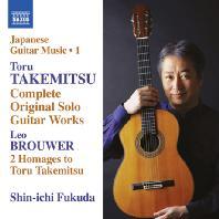 JAPANESE GUITAR MUSIC 1: COMPLETE ORIGINAL SOLO GUITAR WORKS/ SHIN-ICHI FUKUDA [후쿠다 신이치: 일본 기타 음악 1집 - 타케미츠 & 브라우어]