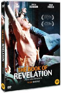 북 오브 레버레이션 [THE BOOK OF REVELATION] [17년 2월 영화인 가격인하 프로모션]