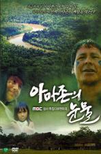 아마존의 눈물: 디지팩 [MBC 창사 특집다큐멘터리]
