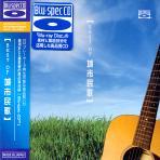 BEST OF 城市民歌 [베스트 오브 성시민가] [BLU-SPEC CD]