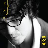 담쟁이 [EP]