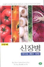 신장병 [5색건강법-예방과 치료법]