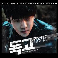 독고 리와인드: MUSIC BY 신정우 [모바일 무비]