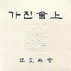 가진회상: 영산회상, 도드리, 천년만세