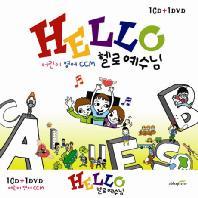 HELLO 예수님: 어린이 영어 CCM [CD+DVD]