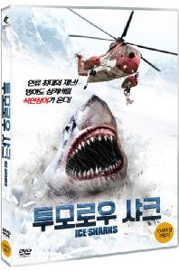 투모로우 샤크 [ICE SHARKS]