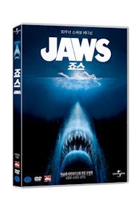 죠스: 30주년 스페셜 에디션 [JAWS] [14년 7월 유니 공포&스릴러 무비 프로모션]