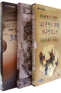 EBS 특별기획 역사 스페셜 3종 시리즈 [역사기획특강]
