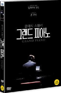 그랜드 피아노 [GRAND PIANO] [17년 11월 미디어허브 가격인하 프로모션]