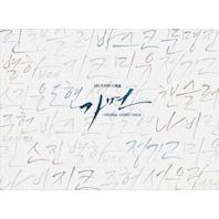 가면 [SBS 드라마스페셜]