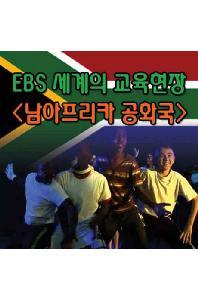 EBS 세계의 교육현장: 남아프리카 공화국 [녹화물] [주문제작상품]