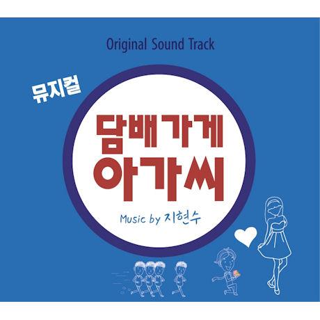 뮤지컬 담배가게 아가씨 [MUSIC BY 지현수]