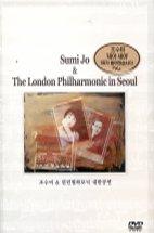 SUMI JO & THE LONDON PHILHARMONIC IN SEOUL [조수미 & 런던필하모닉 내한공연 '새야새야' 실황]