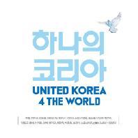하나의 코리아 [UNITED KOREA 4 THE WORLD]