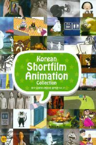 한국 단편애니메이션 콜렉션 VOL.2 [인디스토리]