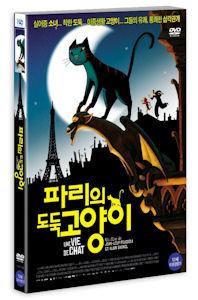 파리의 도둑고양이 [A CAT IN PARIS] [15년 2월 미디어허브 45종 프로모션]