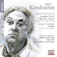 SYMPHONY NO.13, BABI YAR & OCTOBER/ KIRILL KONDRASHIN [SACD HYBRID] [쇼스타코비치: 교향곡 13번.바비 야르 & 프로코피에프: 칸타타 10월 OP.74(발췌)]