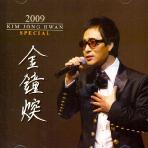 2009 김종환 스페셜