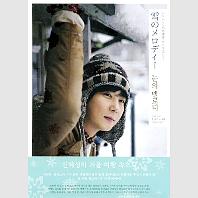 눈의 멜로디 [신혜성의 홋카이도여행 사진에세이] [10년 12월 아트서비스 뮤직 행사]