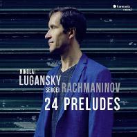24 PRELUDES/ NIKOLAI LUGANSKY [라흐마니노프: 24개의 전주곡 - 니콜라이 루간스키]