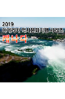 EBS 2019 아메리카 역사문화기행 시리즈: 캐나다 [주문제작상품]
