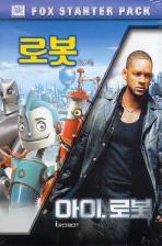 로봇+아이 로봇 [ROBOTS+I ROBOT]