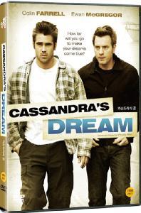 카산드라 드림 [CASSANDRA`S DREAM] [17년 2월 영화인 가격인하 프로모션]