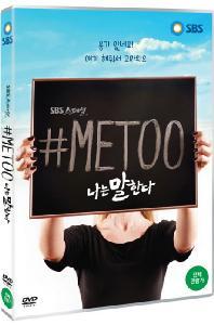 #미투: 나는 말한다 [ME TOO] [SBS 스페셜]