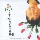 2000 국악동요제 [국악동요선집 11]