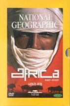 NATIONAL GEOGRAPHIC - AFRICA/ DESERT ODYSSEY (사하라 여정)