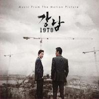 강남 1970 [MUSIC BY 조영욱]