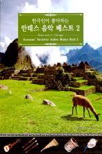 한국인이 좋아하는 안데스 음악 베스트 2 [KOREANS` FAVORITE ANDES MUSIC BEST 2]