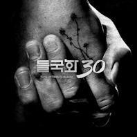 들국화 30 [튠업 헌정 앨범]