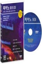 초보 101 시리즈: 피아노 [알프레드 실용음악]