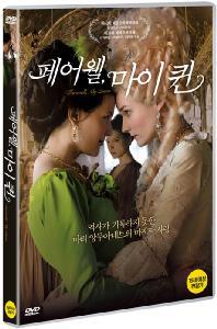 페어웰, 마이 퀸 [LES ADIEUX A LA REINE] [17년 5월 비디오여행 가격인하 프로모션]