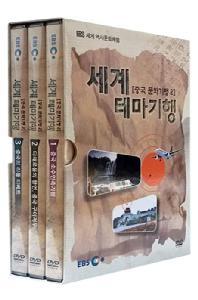 EBS 세계 테마기행: 중국 문화기행 2 [세계 역사문화체험]