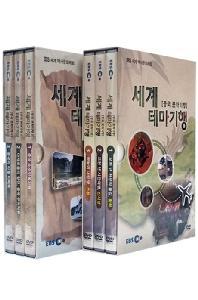 EBS 세계 테마기행 중국 문화기행 2종 시리즈 [세계 역사문화체험]