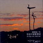한국가곡 3집: 솟대