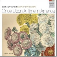 ONCE UPON A TIME IN AMERICA [정준호의 클래식 순례 3권: 드보르자크, 미국에서 보낸 한때]