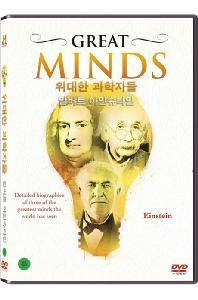 히스토리채널: 위대한 과학자들 - 알버트 아인슈타인 [GREAT MINDS: ALBERT EINSTEIN]