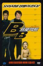 BB 프로젝트: 무삭제판 [BB PROJECT] [11년 1월 덕슨미디어 2차 절판행사]