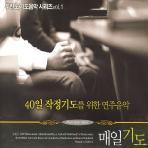 매일기도: 40일 작정 기도를 위한 연주음악 [두란노 기도음악 시리즈 1]