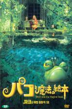 파코와 마법 동화책 S.E [パコと魔法の繪本] [18년 3월 와이드미디어 가격인하 프로모션]