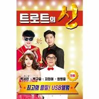 트로트의 신: 박서진, 박구윤, 지원이, 임영웅 [USB]