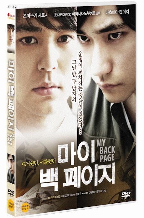 마이 백 페이지 [MY BACK PAGE] [15년 3월 비디오여행 프로모션]