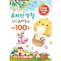 슬기로운 유치원 생활: 최신 유아동요 100곡 [USB]