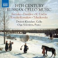 19TH CENTURY RUSSIAN CELLO MUSIC/ DMITRII KHRYCHEV [19세기 러시아 첼로 작품집 - 드미트리 흐리쇼프]